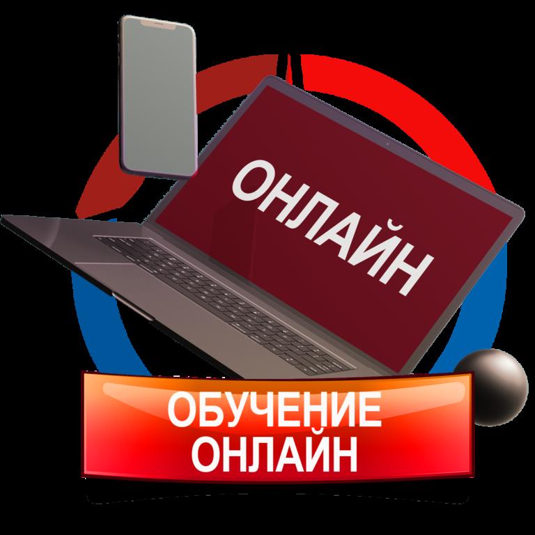Онлайн обучение на права