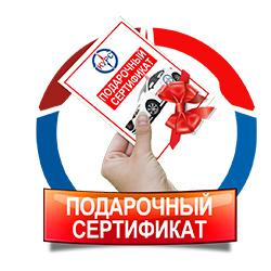 Подарочный сертификат на обучение на права