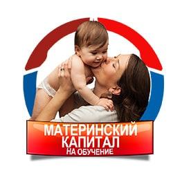 Материнский капитал на обучение