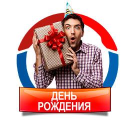 Скидка на день рождения